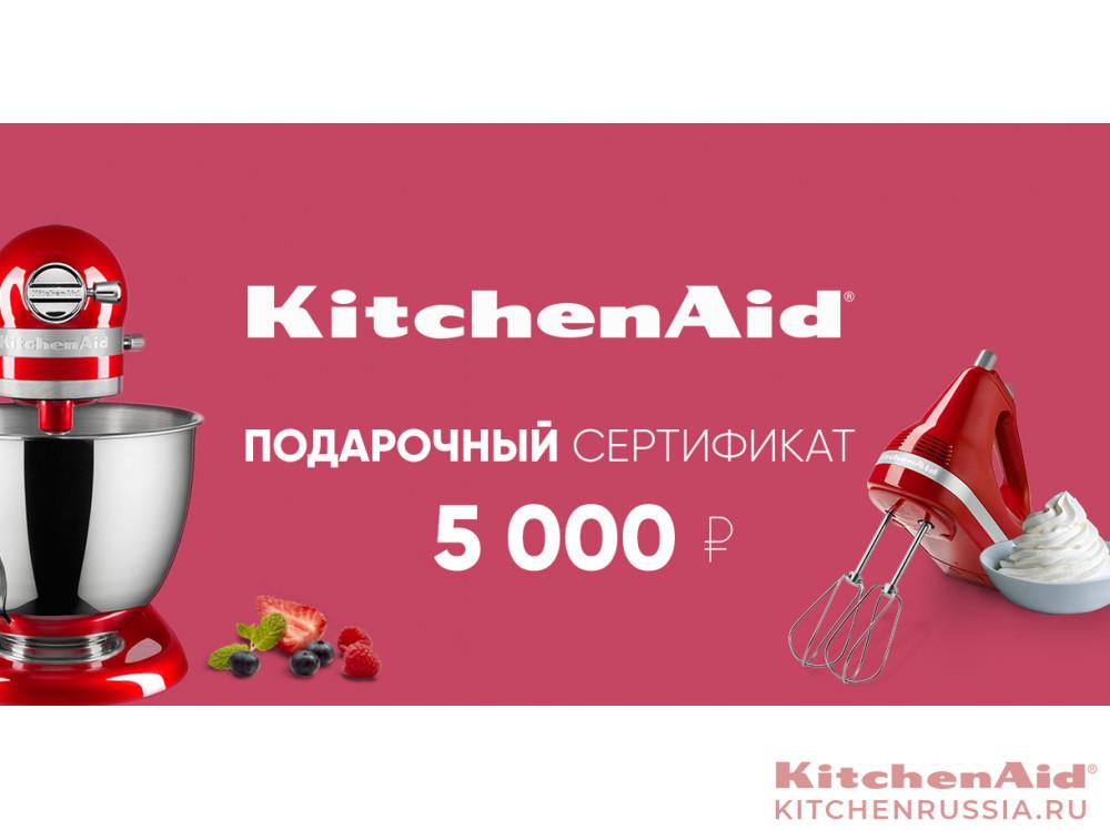 5 000 руб 0001 в фирменном магазине KitchenAid