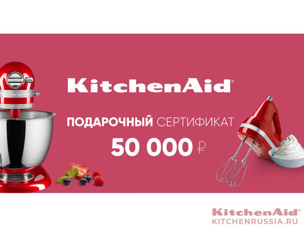 50 000 руб  в фирменном магазине KitchenAid