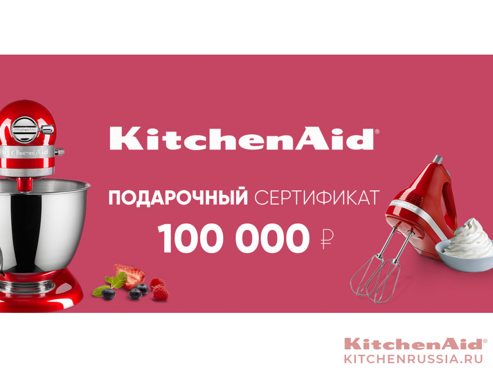 100 000 руб  в фирменном магазине KitchenAid