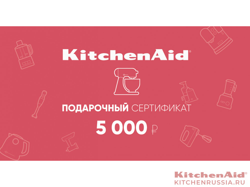 5 000 руб  в фирменном магазине KitchenAid