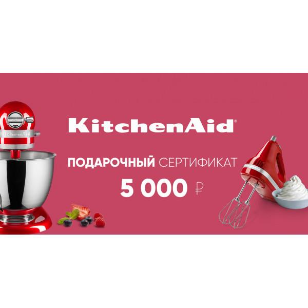 Подарочный сертификат KitchenAid 5 000 руб