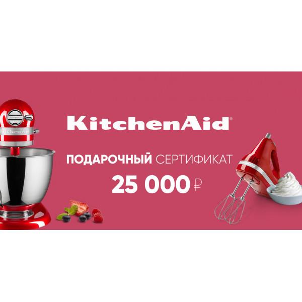 Подарочный сертификат KitchenAid 25 000 руб
