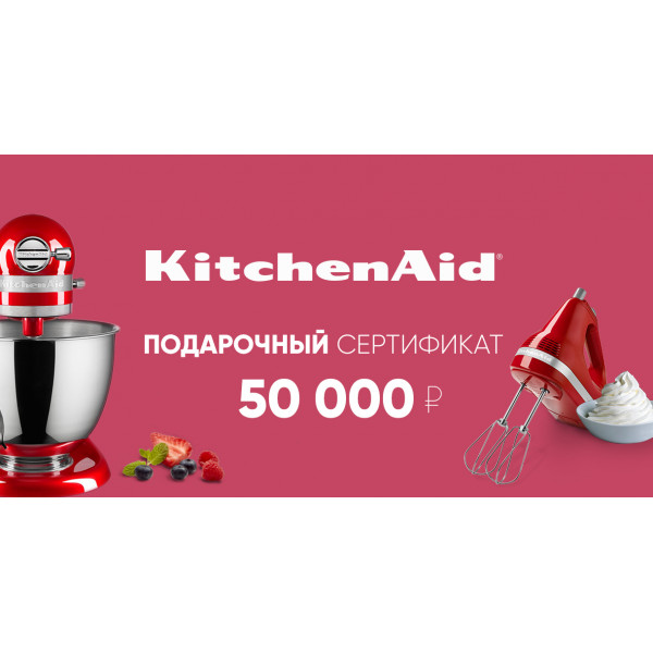 Подарочный сертификат KitchenAid 50 000 руб