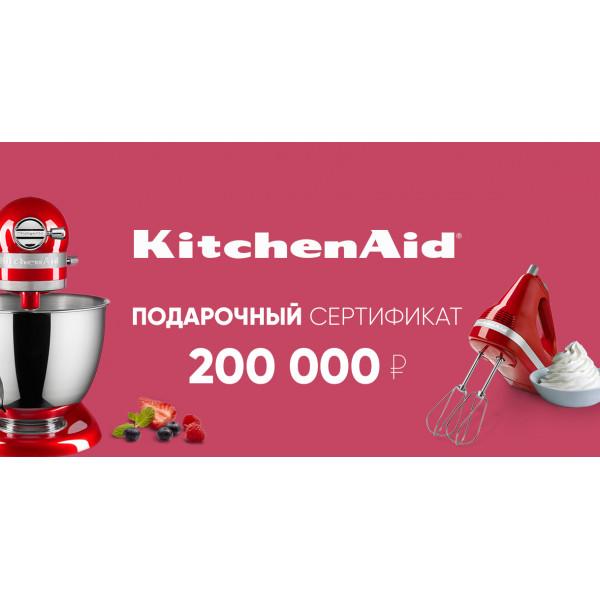 Подарочный сертификат KitchenAid 200 000 руб