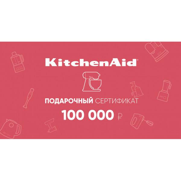 Подарочный сертификат KitchenAid 100 000 руб