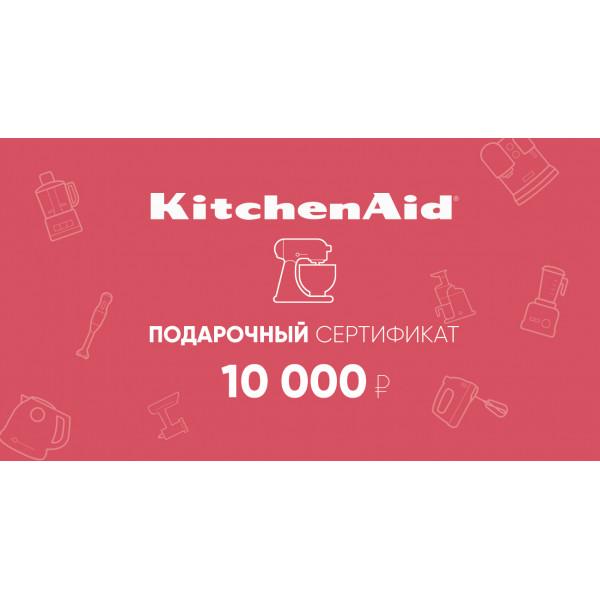 Подарочный сертификат KitchenAid 10 000 руб