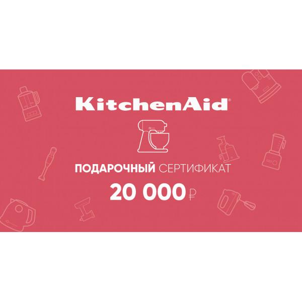 Подарочный сертификат KitchenAid 20 000 руб